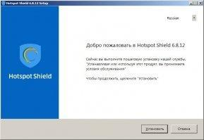 Hotspot Shield Image 1