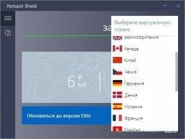 Hotspot Shield Image 7